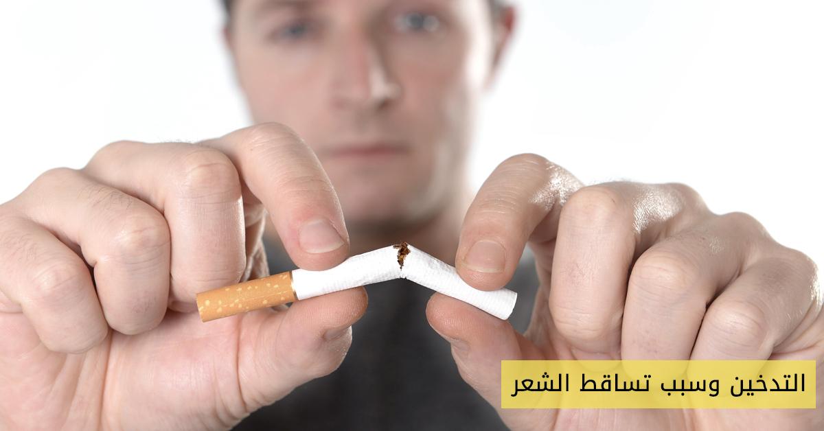 التدخين وسبب تساقط الشعر