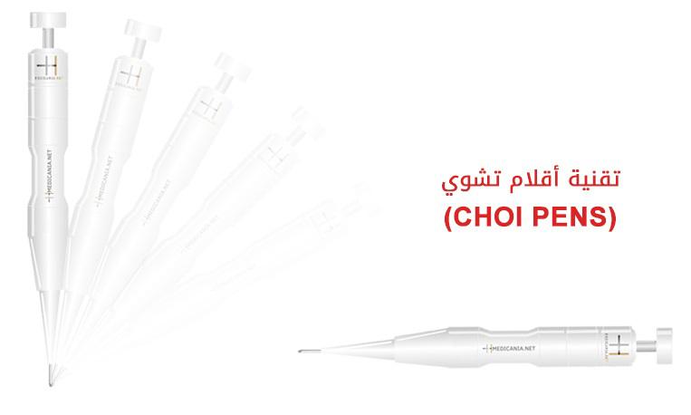 تقنية أقلام تشوي (choi implanter) أو DHI))