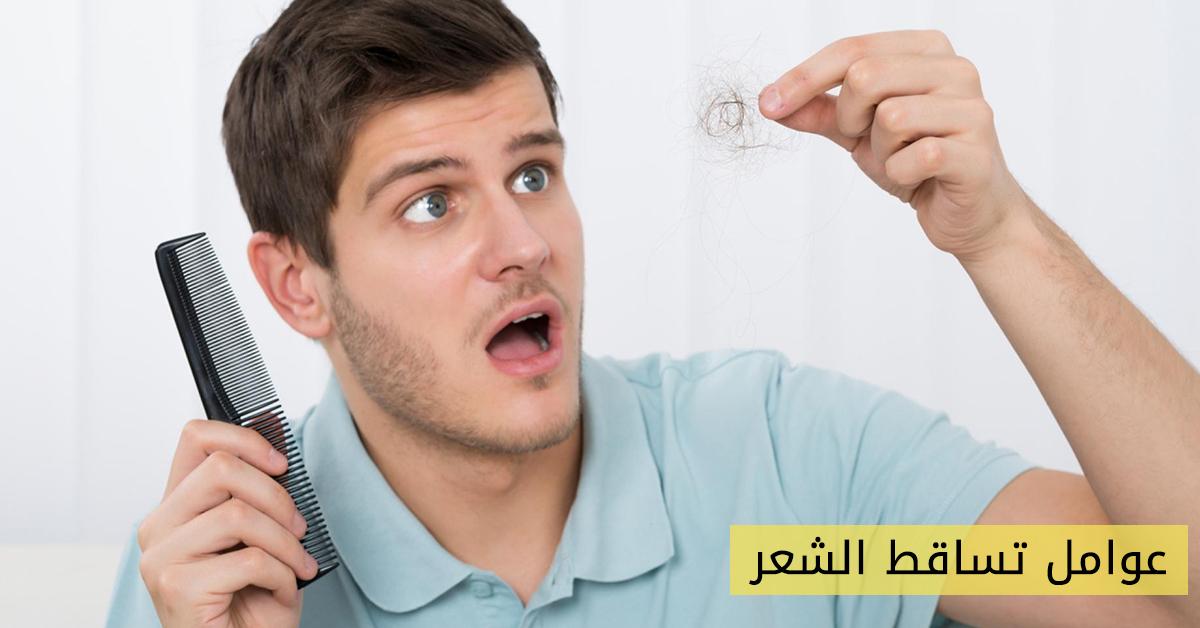 عوامل تساقط الشعر الأمراض المسببة لتساقط الشعر